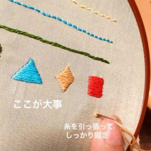 刺繍の刺し方の種類、おさえておきたい基本の刺し方