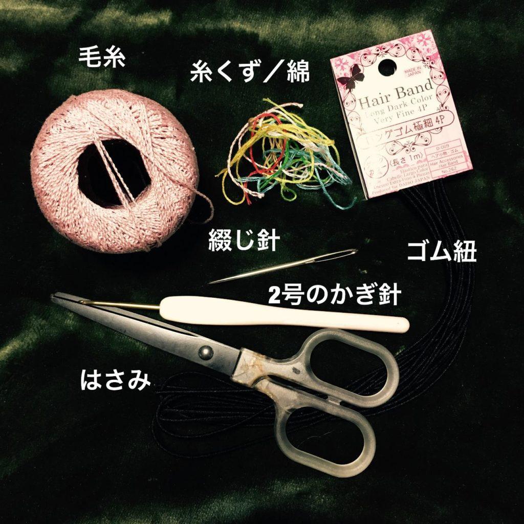 ニットボールヘアゴムの作り方!編み方のコツもご紹介!