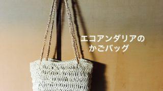 エコアンダリアのミニバッグを手作り!簡単編み方をご紹介!